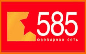 Ювелирный магазин 585 Ижевск.