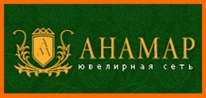 Анамар Ижевск. Каталог магазинов