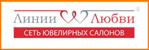 Линии любви ювелирный магазин Ижевск