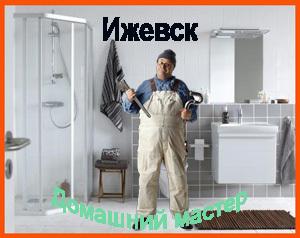 Домашний мастер магазин сантехники в Ижевске