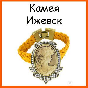 Камея ювелирный магазин в Ижевске
