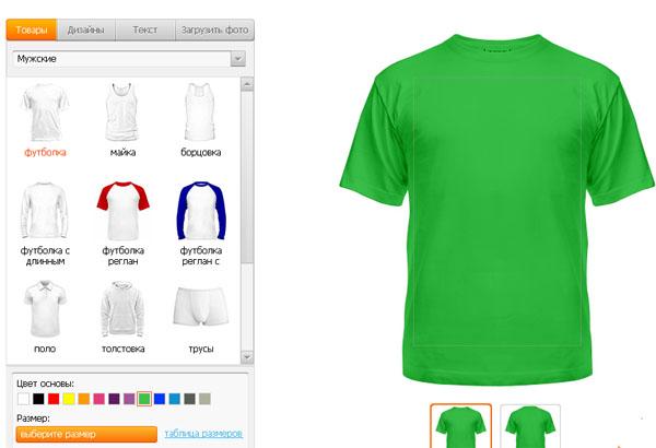 Конструктор Одежды