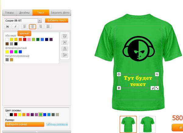 Текст на заказываемой футболке