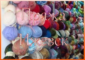 Пряжа магазин в Ижевске