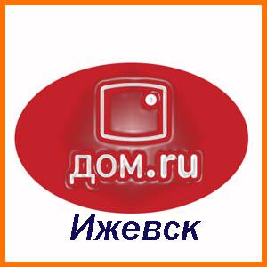 дом ру ижевск, личный кабинет в интернете