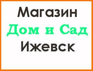 Ижевск магазин Дом и Сад