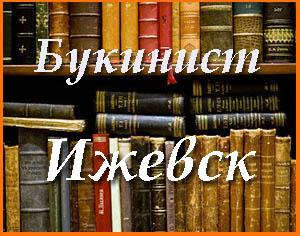 Магазин букинист. Книги и учебники