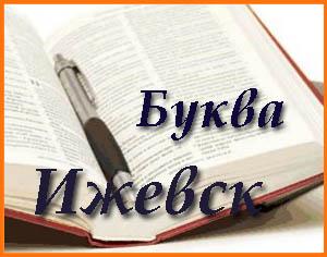 Буква Ижевск