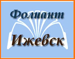 Ижевск Фолиант. Книги и справочники