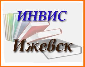 Ижевск. Инвис книжный магазин