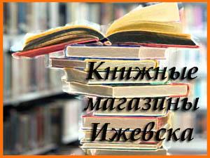 Ижевск магазины где можно купить книги. Книжные интернет магазины