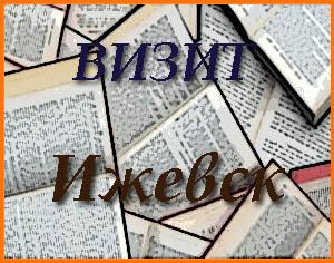 Ижевск Визит