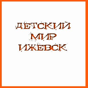 25f8ef611354 Детский мир Ижевск. Магазин  адреса, телефоны, каталог товаров на ...