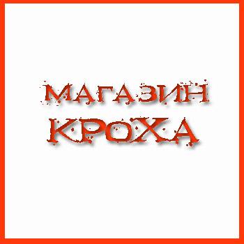 Детский магазин Кроха Ижевск.