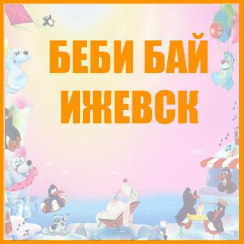 Магазин Беби Бай в городе Ижевске