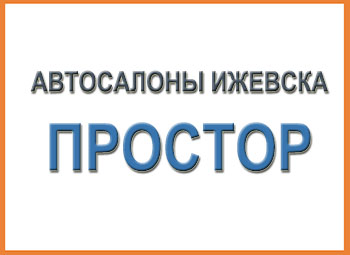 Простор Ижевск