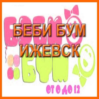 Магазин Беби бум. Ижевск
