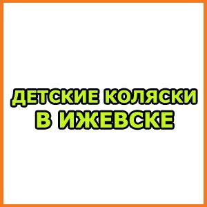 Купить детские коляски в Ижевске. Магазин по продаже детских колясок