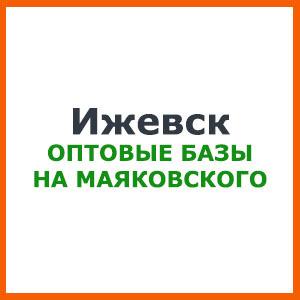 Оптовые базы и магазины на улице Маяковского в городе Ижевске. Тут можно покупать по оптовым ценам