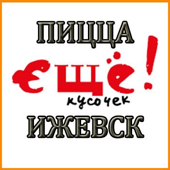 """Пицца """"Ещё кусочек"""" в Ижевске. Пиццерия так же осуществляет доставку на дом"""