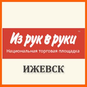 Бесплатные объявления работа ижевск подать объявление недвижимость челябинск
