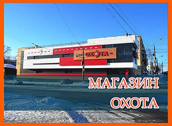 magazin_ohota_izhevsk