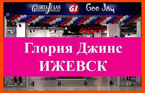 Глория Джинс Ижевск в Авроре. Каталог товаров с ценами