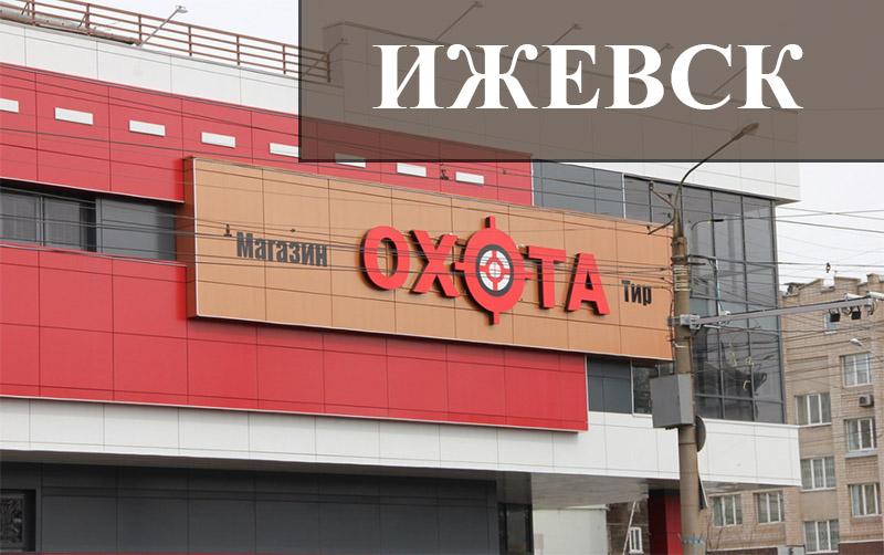 Магазин охота Ижевск. Каталог товаров с ценами