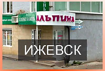Магазин Альпина Ижевск