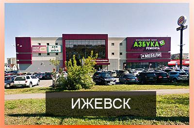 Ижевск магазин Азбука ремонта