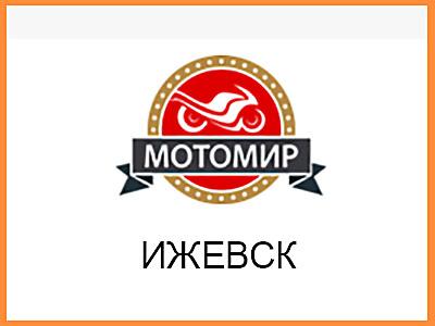 Мотомир интернет-магазин Ижевск