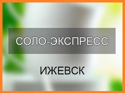 Магазин Соло Ижевск