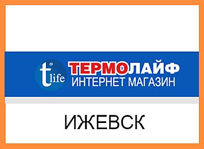 Термолайф Ижевск