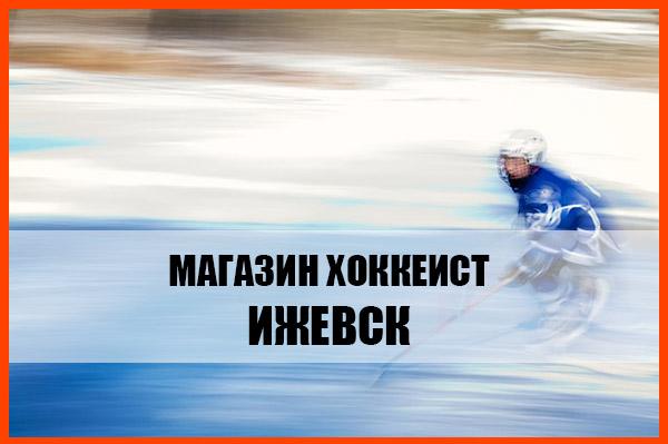 Магазин Хоккеист Ижевск