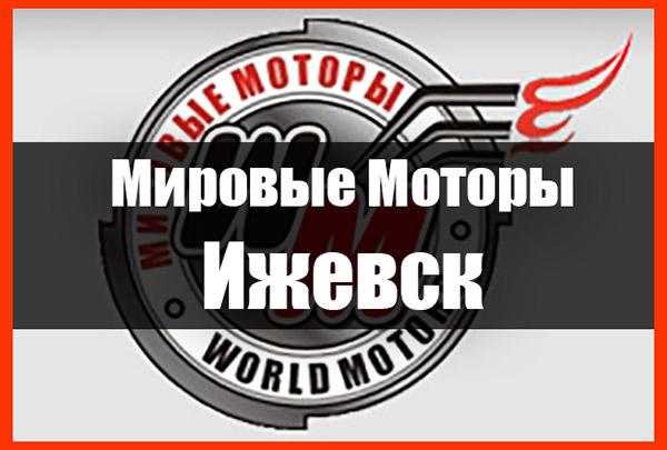 Мировые моторы Ижевск