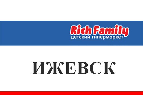 Rich Family Ижевск