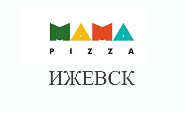 Мама пицца Ижевск