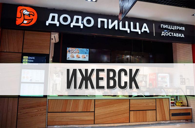 Дода Пицца Ижевск