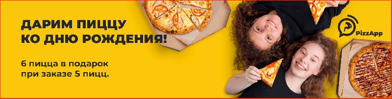 Акции Пицца Апп