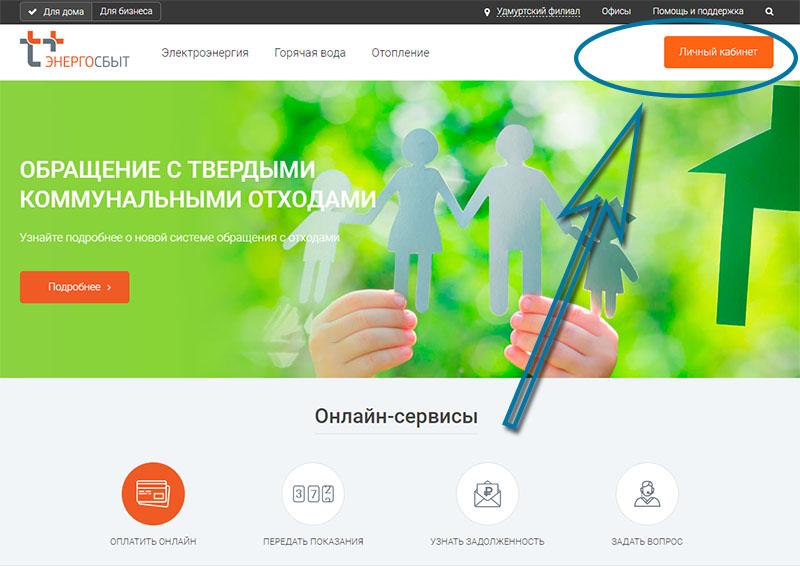 Официальный сайт Энергосбыт